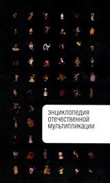 """У Москві вийшла друком """"Енциклопедія вітчизняної мультиплікаціїї"""""""