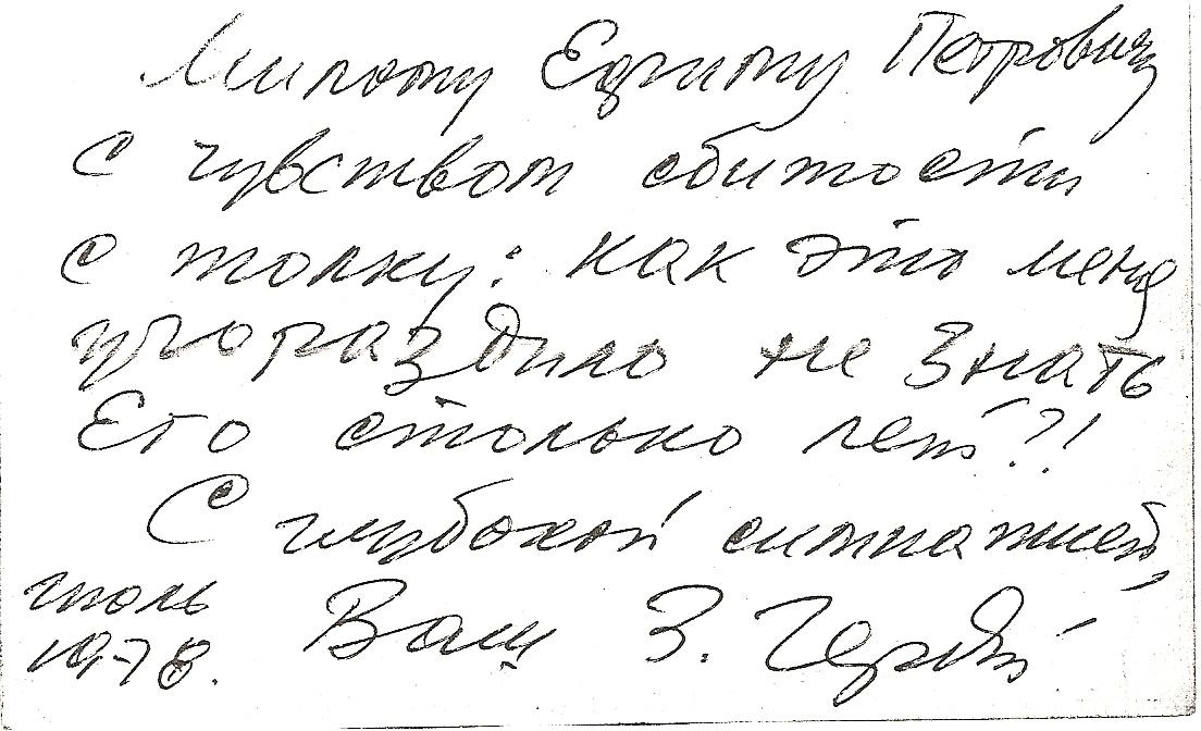 16.Автограф Гердта на обороте совместной фотографии.