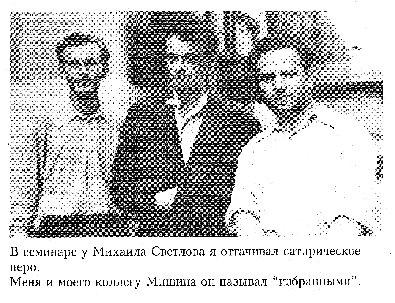 20.Михаил Светлов и Ефим Чеповецкий (справа).