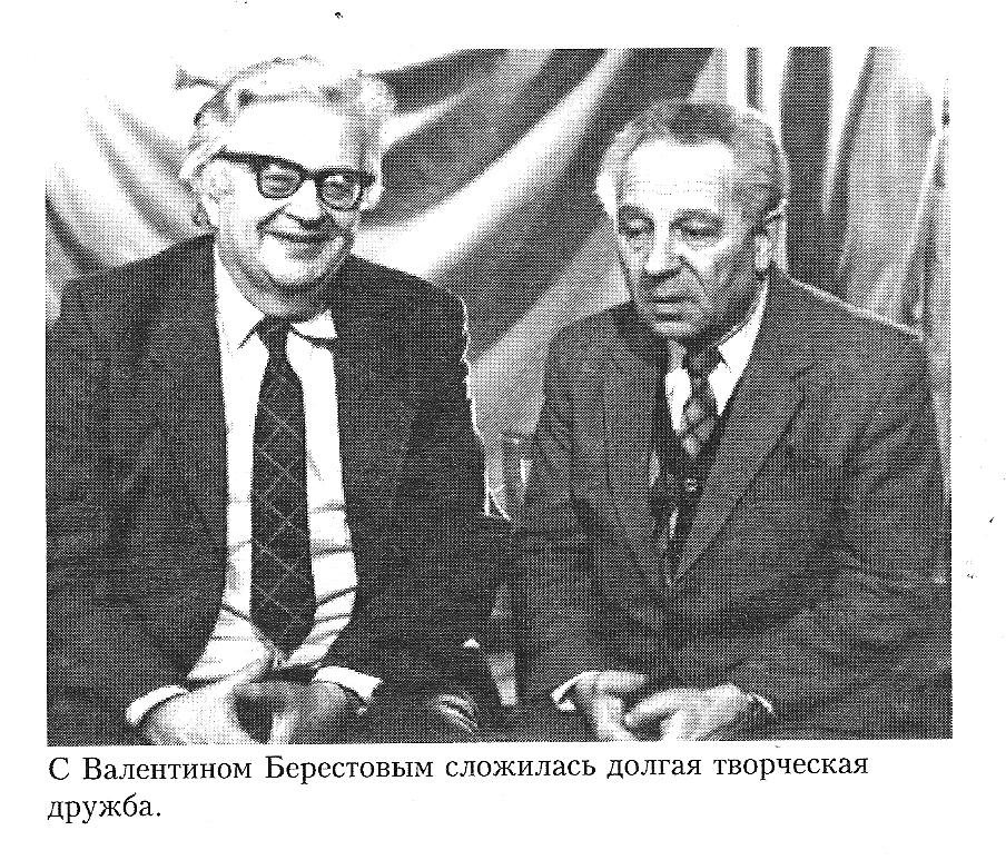 15.Валентин Берестов и Чеповецкий.